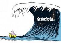外管局管涛:亚洲金融危机的气息离中国越来越近