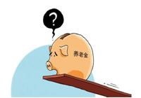 养老金入市时间表敲定 明年将正式启动实施