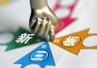 中国新三板公布分层方案细则 创新层公司优先进行制度创新试点