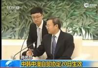 中韩、中澳自贸协定将于12月20日同时生效