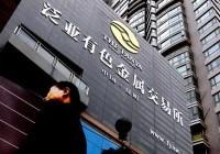 警方立案侦查昆明泛亚有色金属交易所股份有限公司