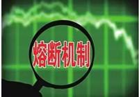 """熔断机制暂停首日A股""""上蹿下跳"""" 沪指深V反弹涨超2%"""