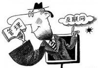 """上海互联网金融监管""""收口"""" 相关企业注册暂停"""