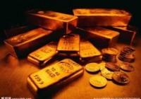 一周要闻综述:破重围黄金傲视群雄 耶伦国会证词忧经济增长