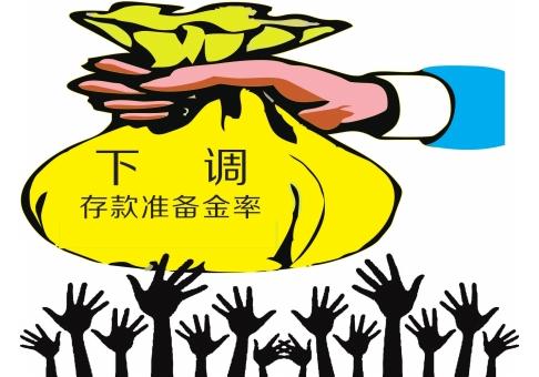 中国央行决定下调存款准备金率0.5个百分点
