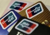 中国银联将打击国内客户在境外购买大额保单