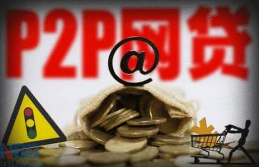 """防止替人""""背锅"""" 北京部分写字楼劝退P2P企业"""