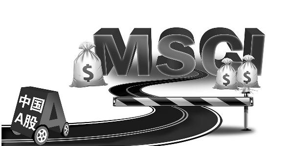 MSCI电话会议:三大问题阻碍A股纳入MSCI 若加快行动无需等到明年6月