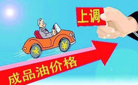 """2016年国内油价""""三连涨""""收官!每升又贵了8分钱"""