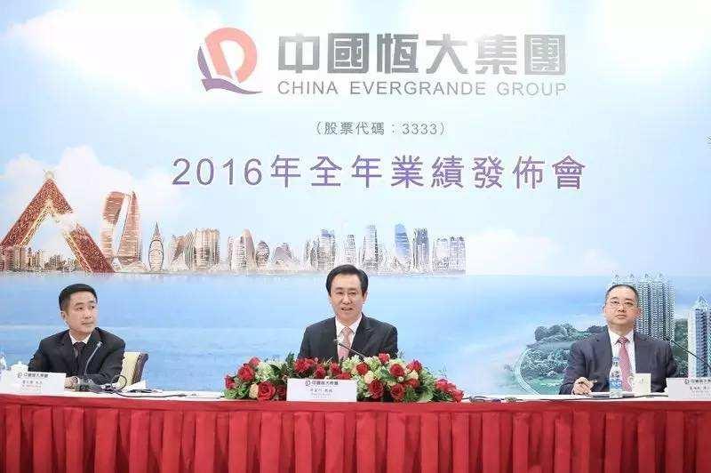 中国恒大再现大手笔回购 超8亿港元回购9540万股