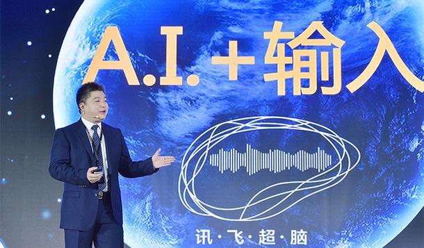 科大讯飞胡郁:人工智能真正爆发的前夜已经到来