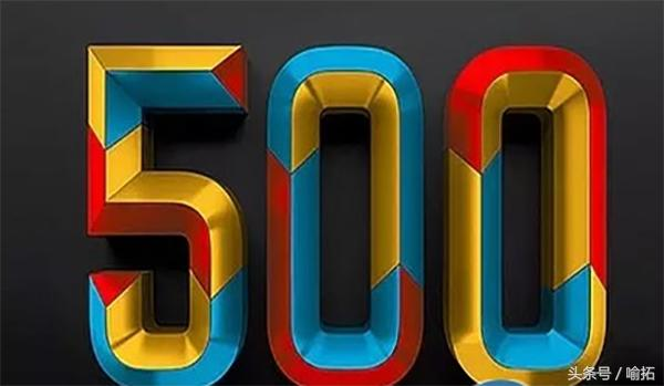 腾讯首次上世界500强获3000万政府奖励 马云:不就是钱么!
